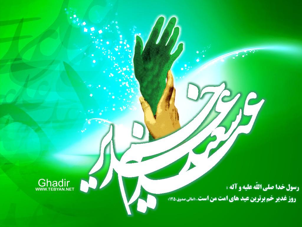 ghadir-06