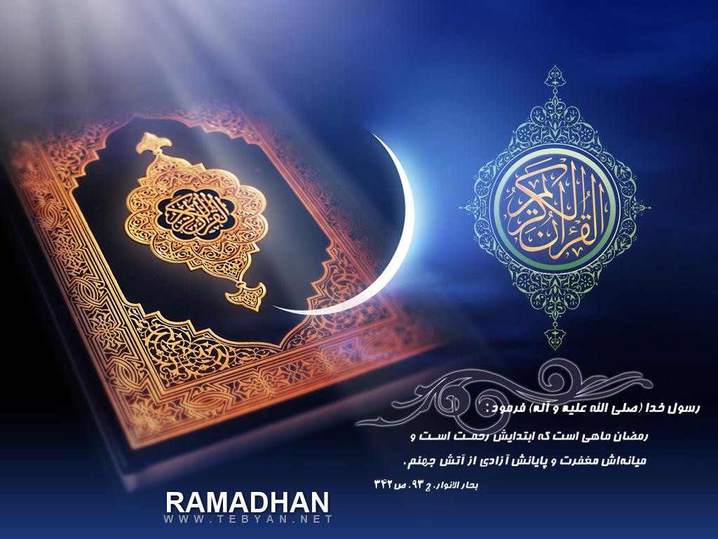 ماه رمضان دعا
