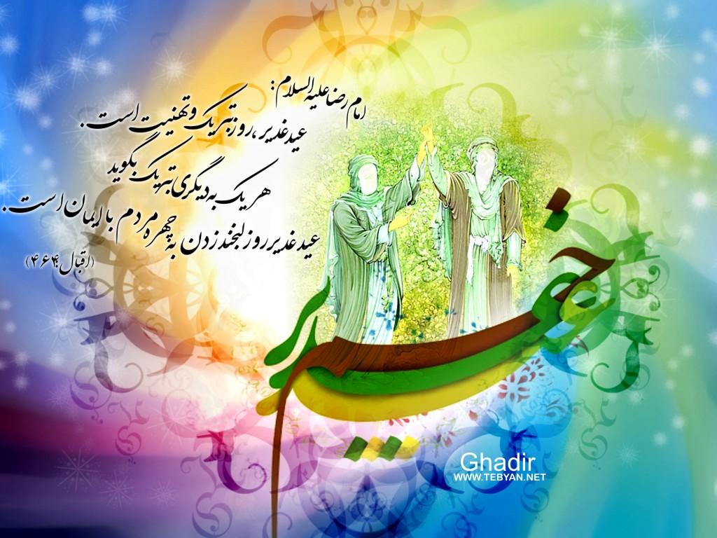 عبد غدبر خم