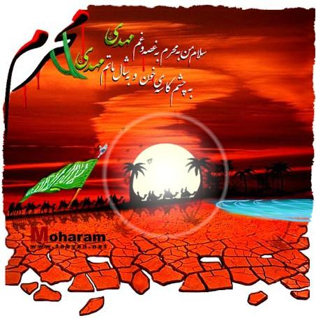 moharam mahdi