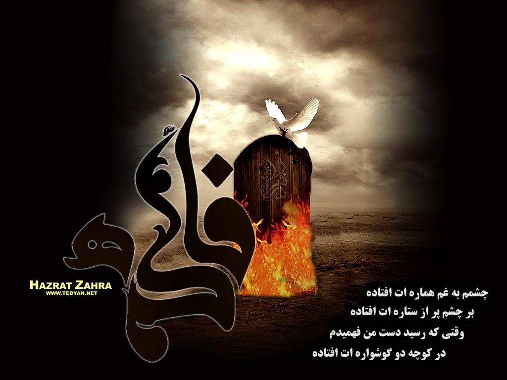حضرت زهرا
