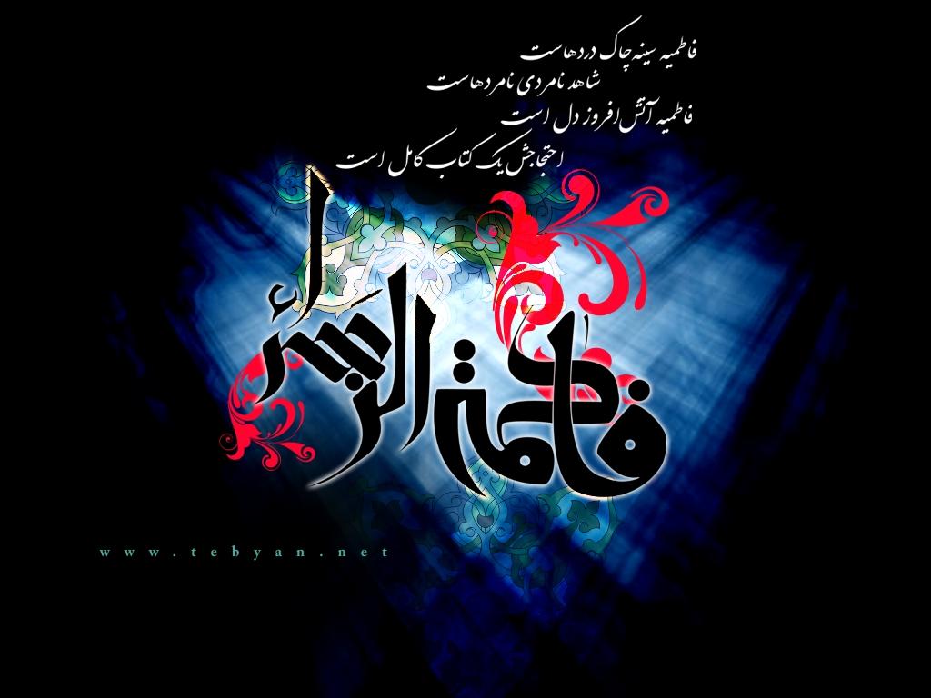 hazrat zahra1