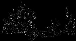 دعای فرج اللهم عجل لولیک الفرج
